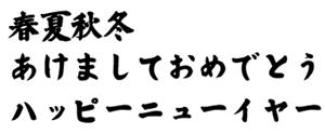 筆王:HG白洲極太楷書体