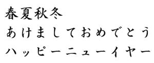 筆王:HG有澤楷書体