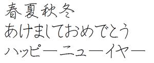 筆王:ARペン行楷書体L