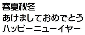 筆王:AR新藝体E