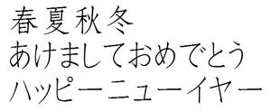 筆王:AR宋朝体M