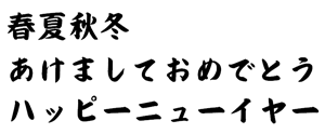 筆王:C&G由紀葉太楷書体