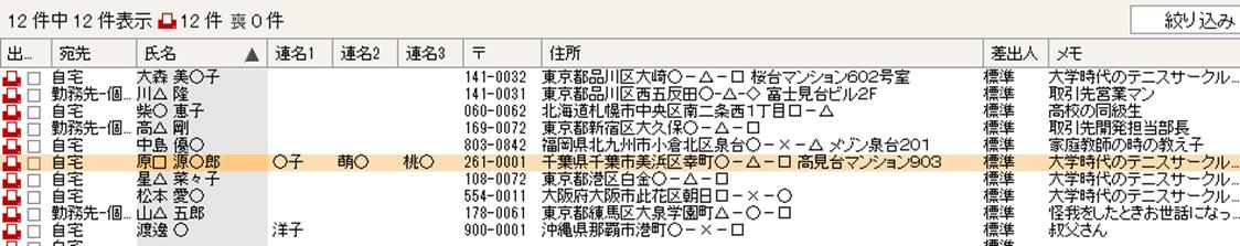 Excel感覚で直接入力できるから、住所録の編集が簡単