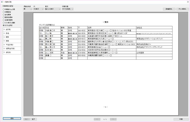 住所録の一覧表を印刷できます