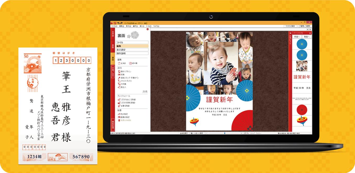 「筆王2018 Select版」の操作画面イメージ
