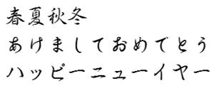 筆王:AR行書体M