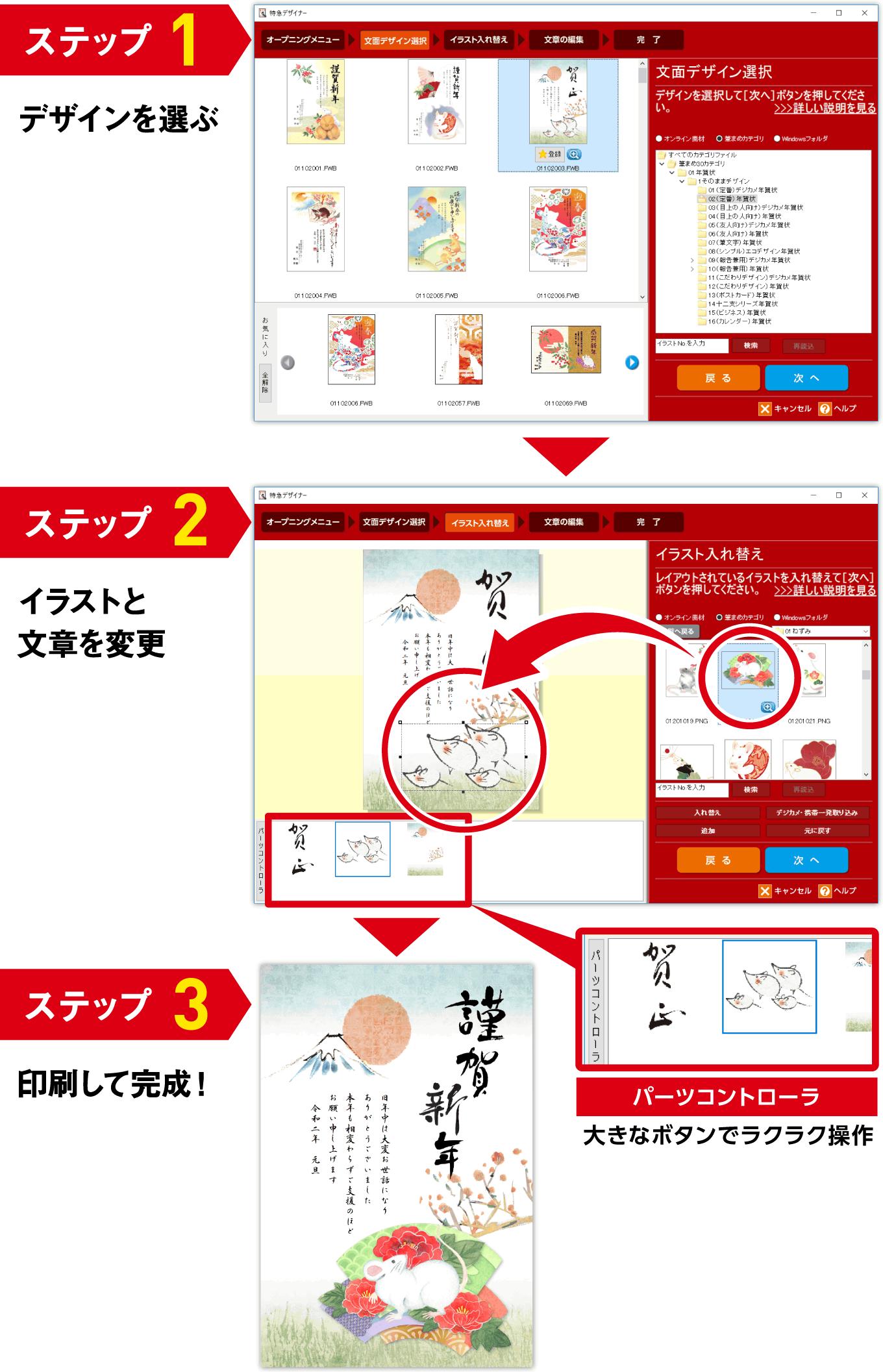 3_デザイン編集_03_特急デザイナー