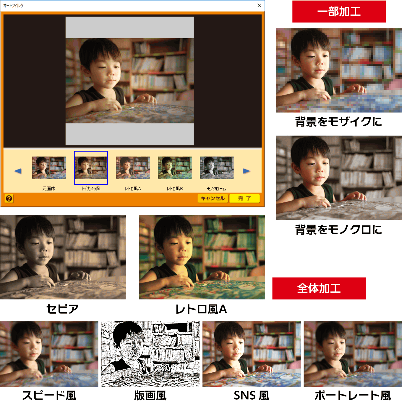 3_デザイン編集_10_フィルタ