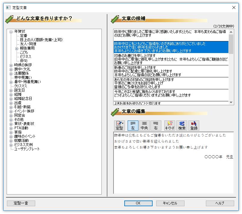 3_デザイン編集_14_定型文章