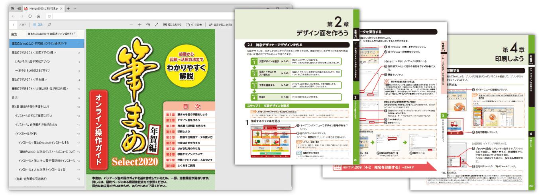 1_特徴_Select02_操作ガイド