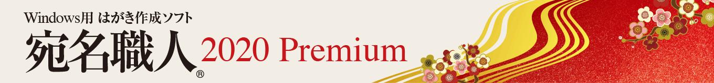宛名職人2020 Premium