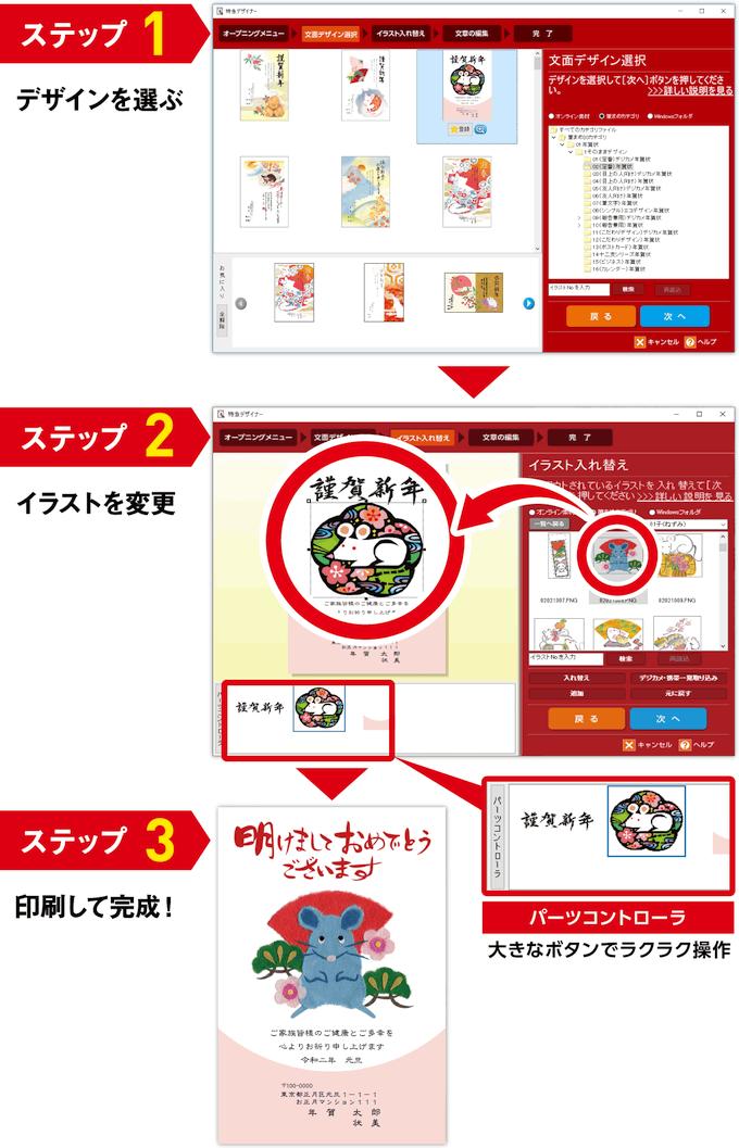 02_かんたんステップ