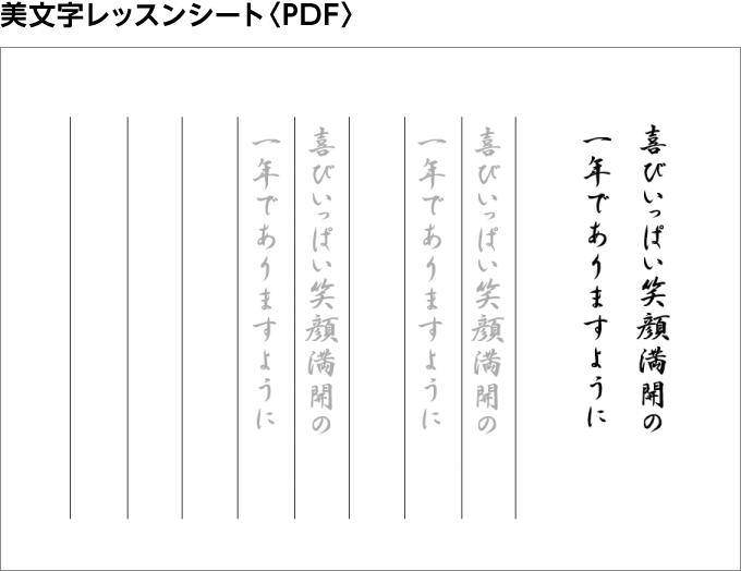 24_美文字レッスン
