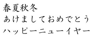 筆王:HG正楷書体