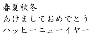 筆王:HG楷書体