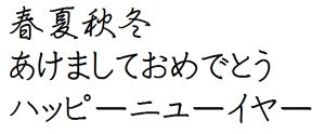 筆王:ARペン行楷書体M