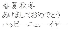 筆王:ARペン楷書体L