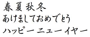 筆王:AR行楷書体L