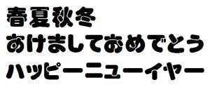 筆王:AR黒丸POP体H
