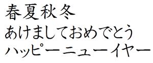 筆王:AR楷書体M