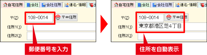 01_TOP_07_住所自動表示