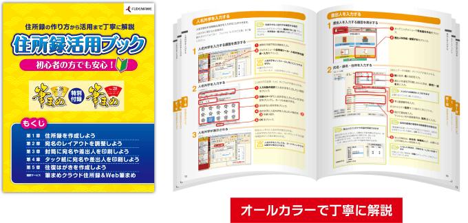 01_TOP_08_活用ブック