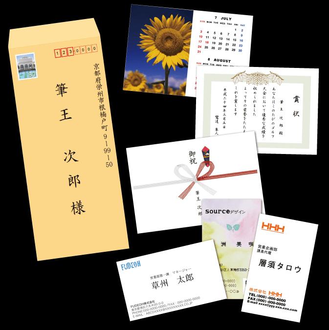 年賀状以外にもさまざまな印刷に対応。封筒、名刺、のし、賞状など