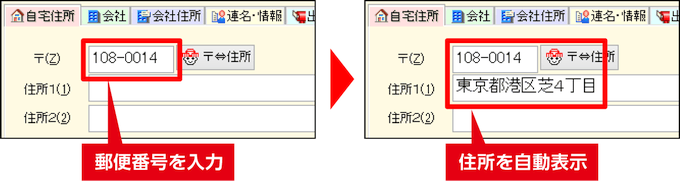2_宛名住所録_05_住所自動表示