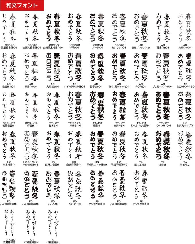 4_素材_03-01_和文