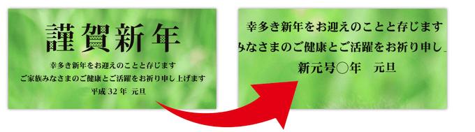1_特徴_07_新元号対応