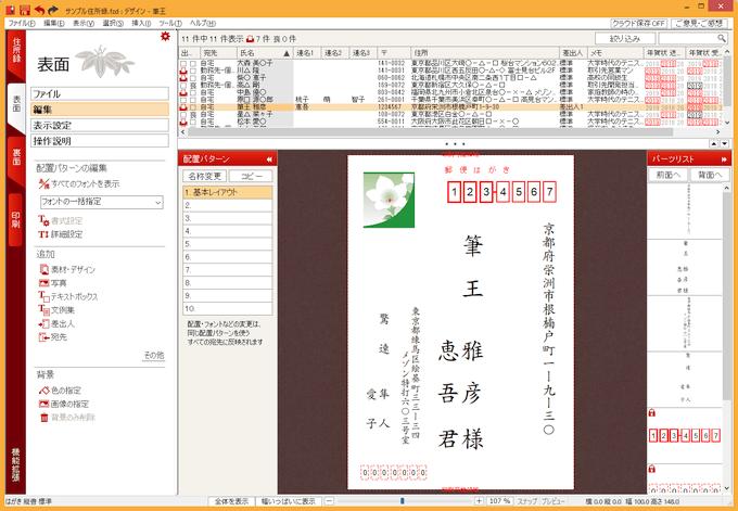 address_01_AR楷書M