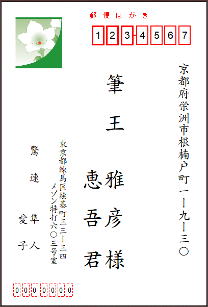 address_04_AR楷書M