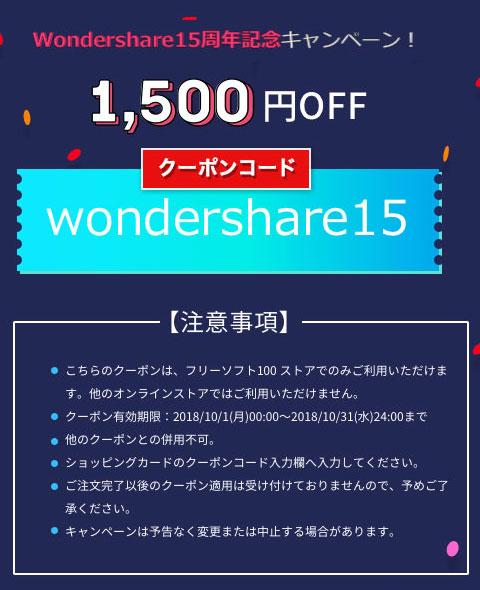 Wondeshare 15周年記念キャンペーン