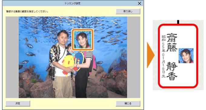 画像登録に便利な写真切り抜き機能搭載