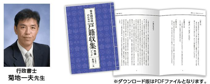 家系図作成のための戸籍収集準備ブックが付属