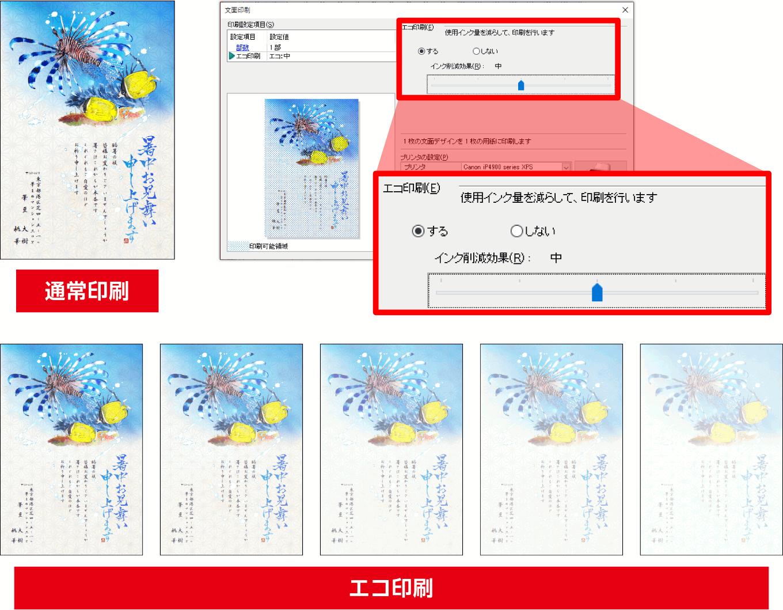 4_印刷_01_エコ印刷