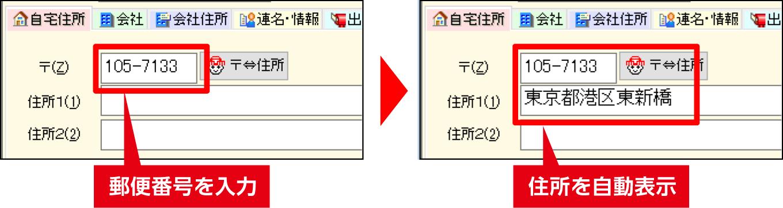 2_宛名住所録_06_住所自動表示