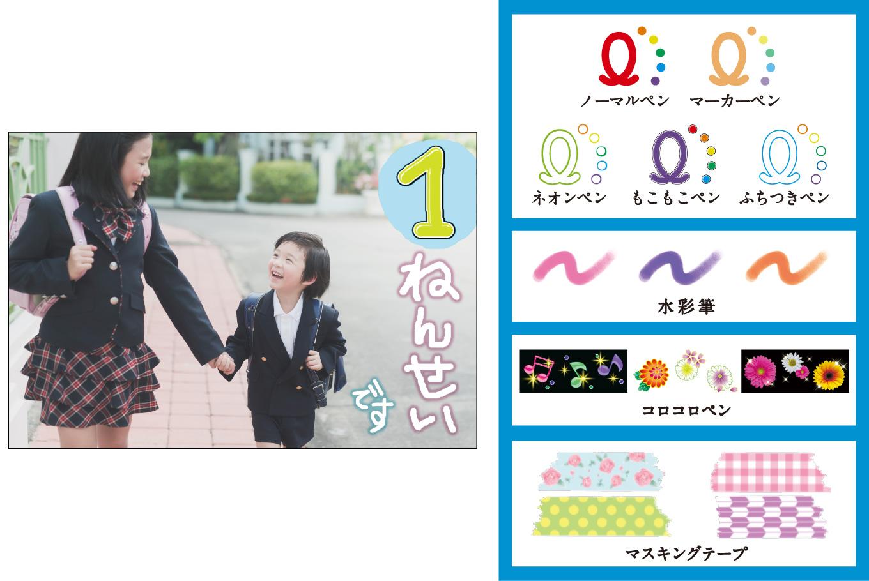 3_デザイン編集_13-1_お絵描きペン