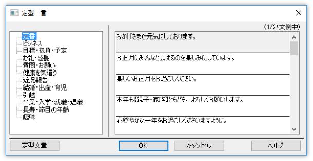 3_デザイン編集_15_定型一言