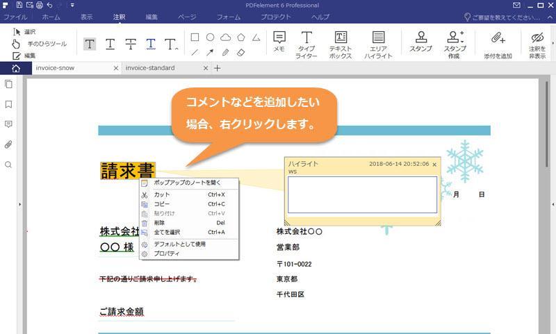 pdf テキストボックス 表示順