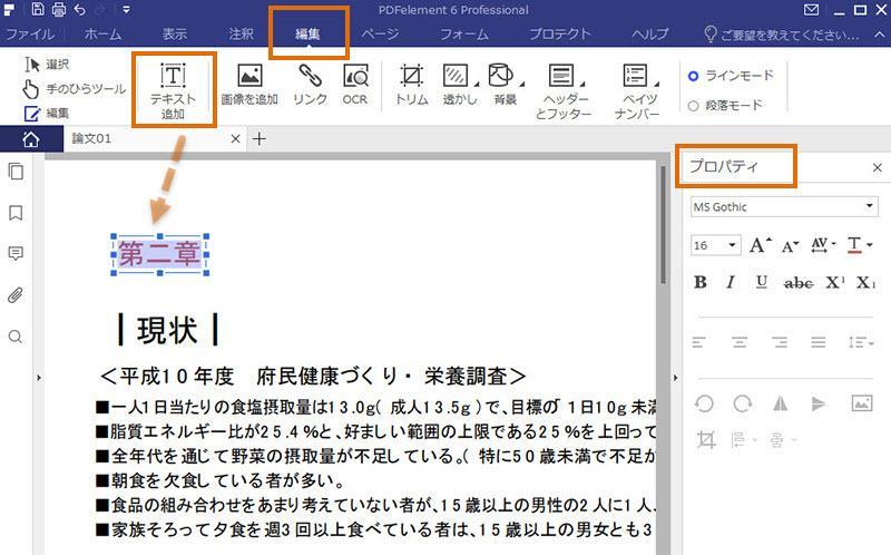 pdf テキスト 画像 編集 無料