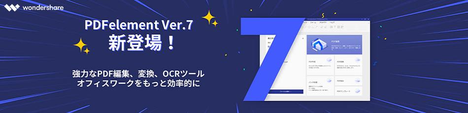 PDFelement 7 Pro (Win) ダウンロード版