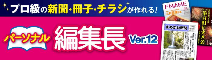 パーソナル編集長Ver.12