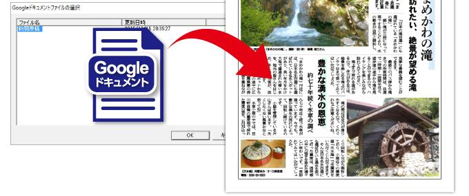 Googleドライブのドキュメントファイルが読み込める