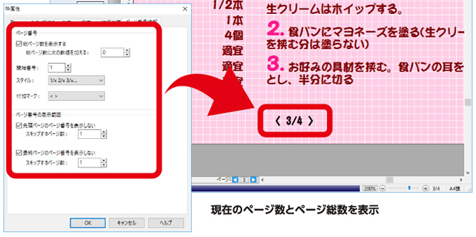 ページ番号の表示方法を追加
