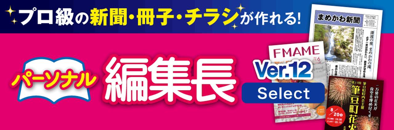 パーソナル編集長Ver.12Select