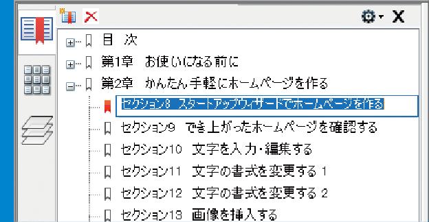 しおりの作成・編集