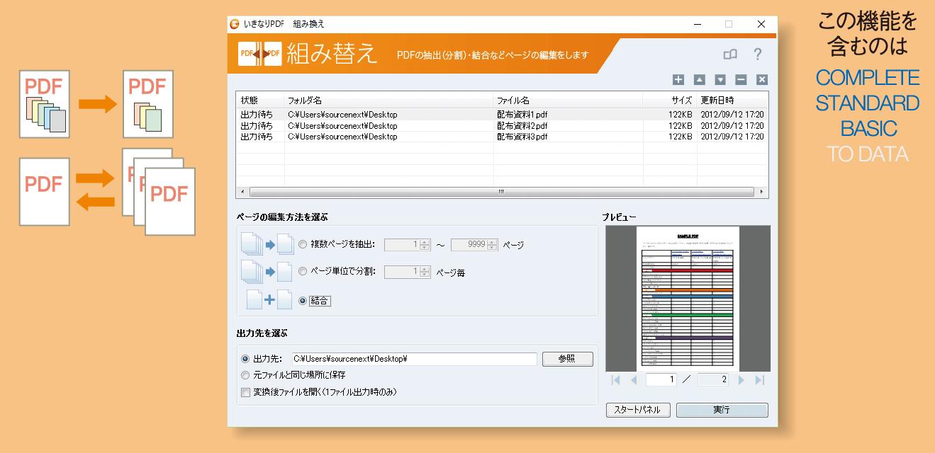 複数のPDFを1つのファイルにしたり、必要なページだけを抽出したりできます