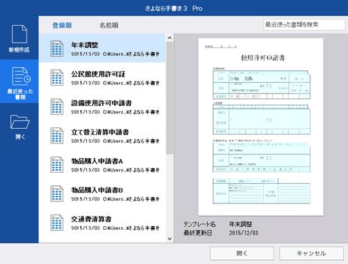 2. 過去の書類を再利用できる、便利な履歴機能