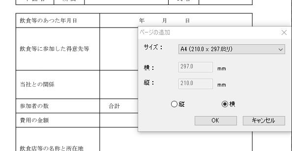 ページ追加時の用紙サイズ設定が可能